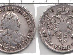 Полушка 1706 года цена скупка и оценка серебряных монет