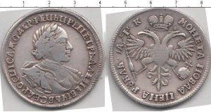 1 рубль 1720 года фото