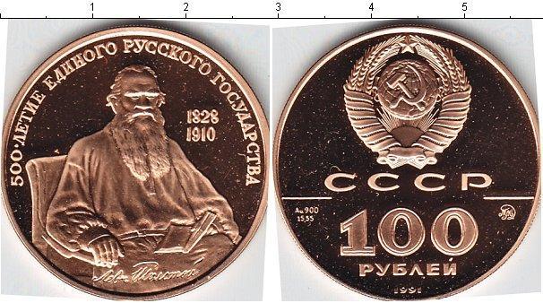 100 рублей 1991 года фото