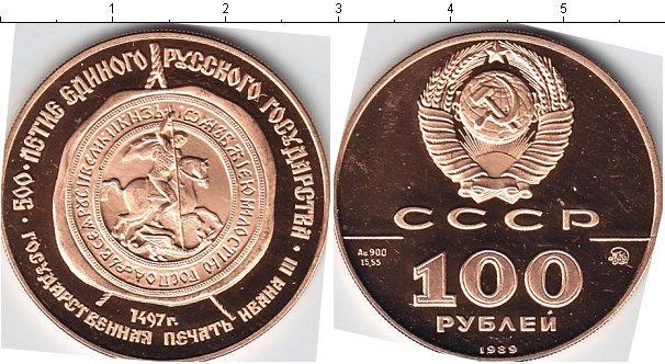 100 рублей 1989 года фото