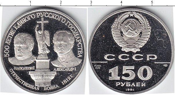 150 рублей (1) 1991 года фото