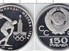 150 рублей 1978 года фото