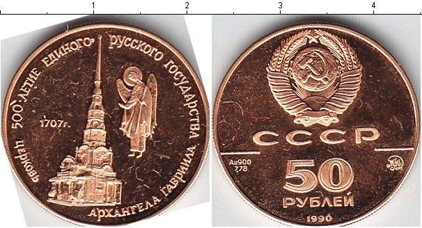 50 рублей 1990 года фото