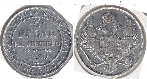 3 рубля 1830 года фото