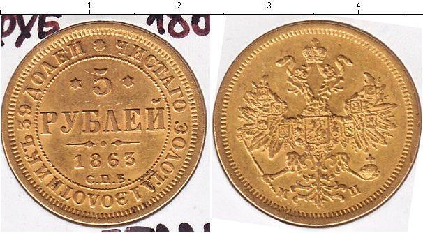 5 рублей 1863 года фото