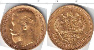 15 рублей 1897 года фото
