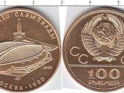 100 рублей (1) 1979 года фото