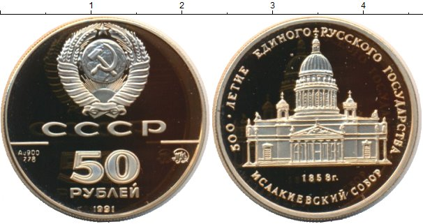 50 рублей 1991 года фото