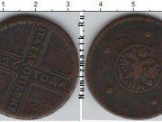 5 копеек 1726 года фото