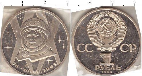 1 рубль 1993 года фото