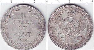 1 1/2 рубля 1836 года фото