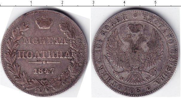 1 полтина 1847 года фото