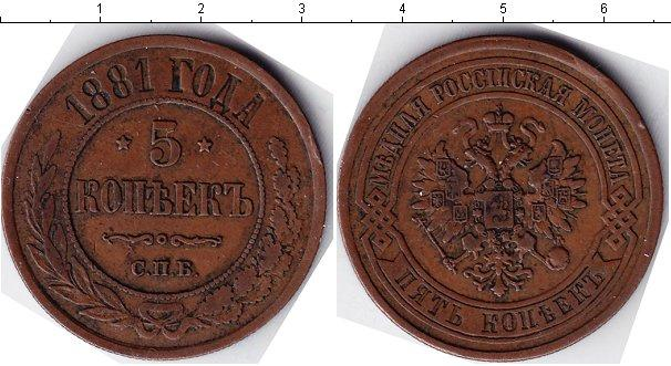 5 копеек 1881 года фото