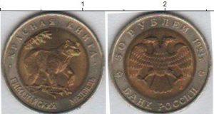 50 рублей 1993 года фото