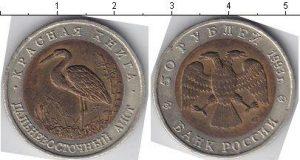 50 рублей (1) 1993 года фото