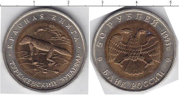 50 рублей (2) 1993 года фото