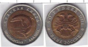50 рублей (3) 1993 года фото
