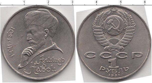 1 рубль (15) 1991 года фото