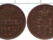 1 полушка 1851 года фото