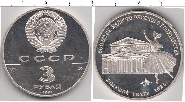 3 рубля (6) 1991 года фото