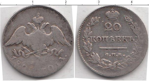 20 копеек 1806 года фото