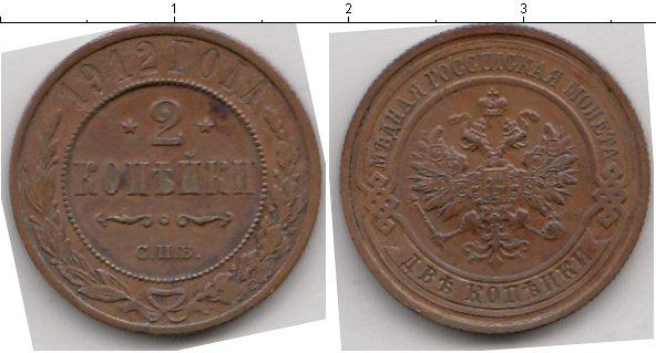 2 копейка 1912 года фото