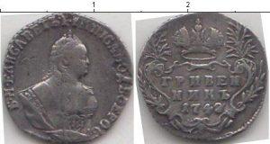 1 гривенник 1748 года фото