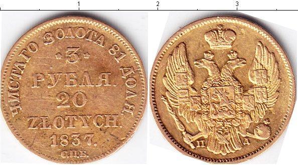 3 рубля / 20 злотых 1837 года фото