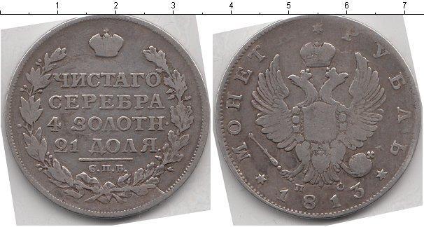1 рубль 1813 года фото