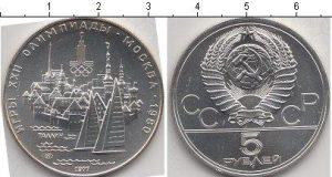 10 рублей (3) 1977 года фото