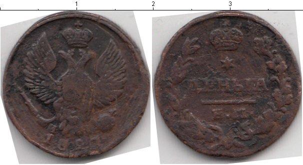 1 денежка 1828 года фото