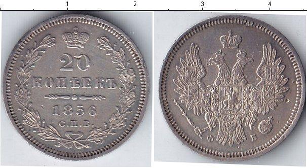 20 копеек 1856 года фото