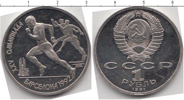 1 рубль (17) 1991 года фото