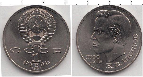 1 рубль (18) 1991 года фото