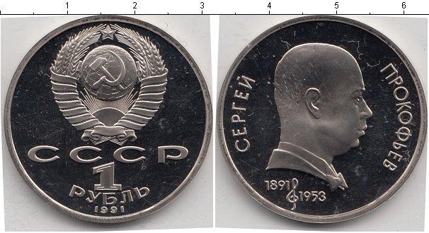 1 рубль (20) 1991 года фото