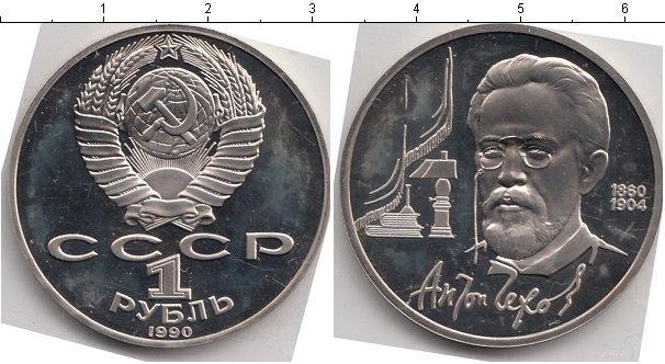1 рубль (7) 1990 года фото