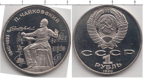 1 рубль (8) 1990 года фото