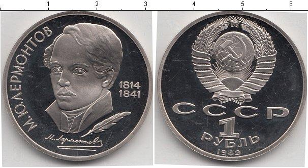 1 рубль (7) 1989 года фото