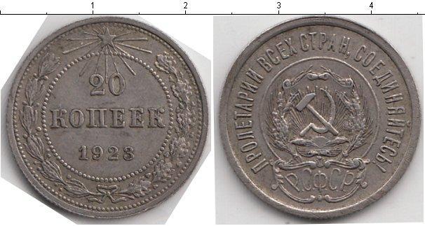 20 копеек 1923 года фото