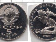 5 рублей (7) 1991 года фото