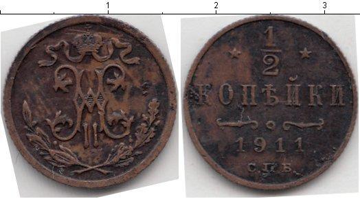 1/2 копейки 1911 года фото