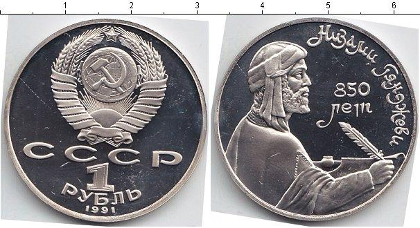 1 рубль (21) 1991 года фото