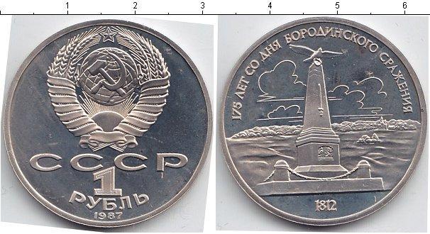 1 рубль (5) 1987 года фото