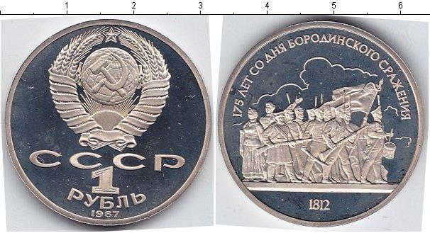 1 рубль (6) 1987 года фото