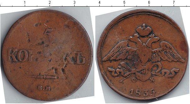 5 копеек 1835 года фото