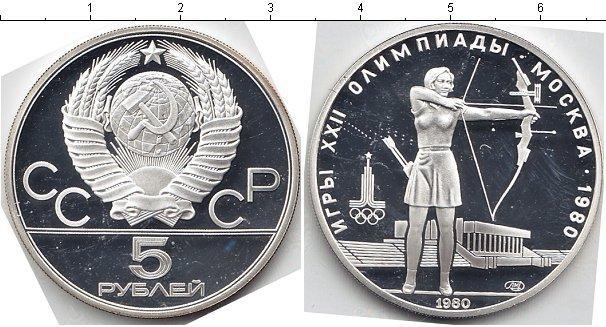 5 рублей (5) 1980 года фото