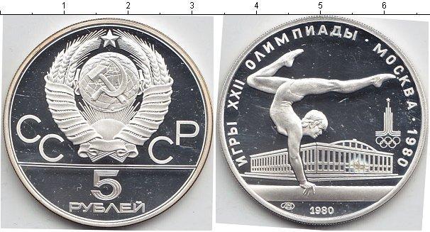 5 рублей (6) 1980 года фото