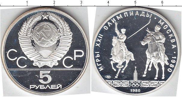 5 рублей (7) 1980 года фото