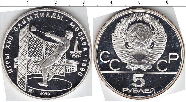 5 рублей (2) 1979 года фото
