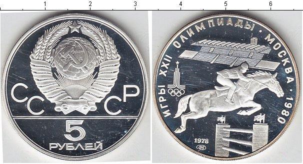 5 рублей (3) 1978 года фото